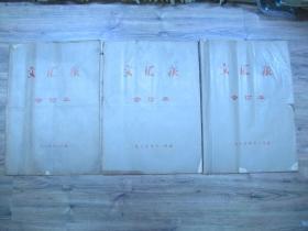 《文汇报》1980年合订本三册