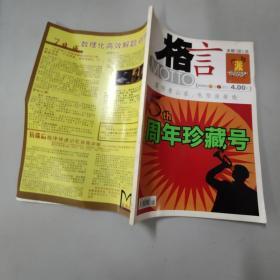 格言(2008.11上) 作者:  黑龙江省出版总社 出版社:  格言杂志社