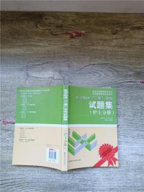 医学临床 三基 训练试题集(护士分册)【内有笔迹】