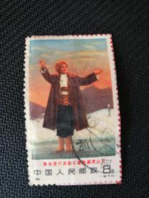 文革经典邮票:革命现代京剧【智取威虎山】邮票一枚
