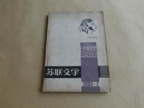 苏联文学1980年1期创刊号.