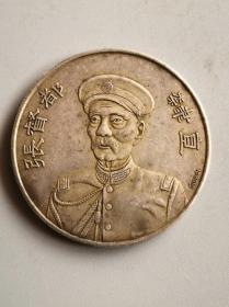 老银元 张都督签字版银元