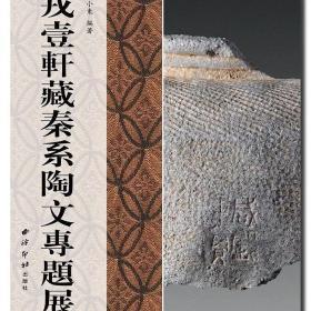 戎壹轩藏秦系陶文专题展