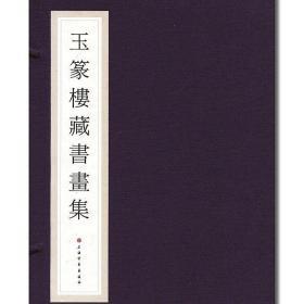 《玉篆楼藏书画集》