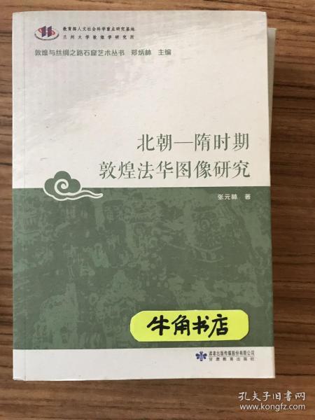 北朝-隋时期敦煌法华图像研究
