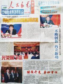 """《人民邮电》2002年10月17日之""""中国网通集团表彰会特刊""""。5——8版,详细见图。"""