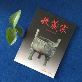 收藏家2008年增刊