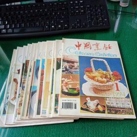 《中国烹饪》1994年全年12本合售 第1、2、3、4、5、6、7、8、9、10、11、12期总第149、150、151、152、153、154、155、156、157、158、159、160期