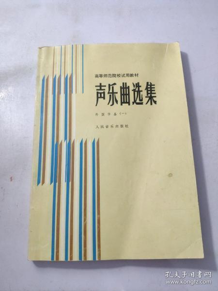 声乐曲选集:外国作品1