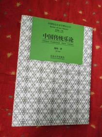 中国传统乐论