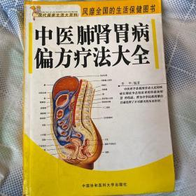 中医肺肾胃病偏方疗法大全