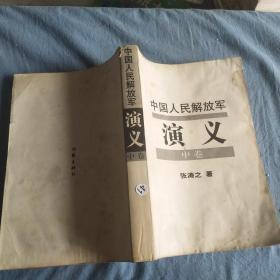 中国人民解放军演义( 中卷)