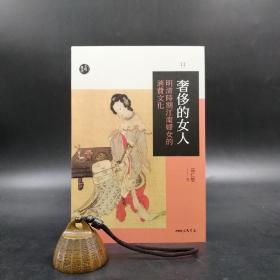 台湾三民版  巫仁恕先生签名《奢侈的女人-明清时期江南妇女的消费文化(二版)》(锁线胶订)