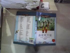 新课标小学语文阅读丛书:海底两万里(彩绘注音版)。
