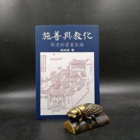台湾联经版  梁其姿《施善与教化:明清的慈善组织》(锁线胶订)