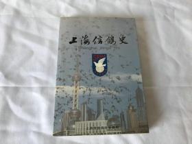 上海信鸽史