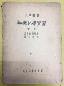 民国版:大学丛书【无机化学实习】下册