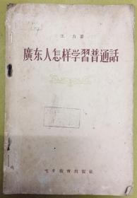 1955年新1版1印【广东人怎样学习普通话】内分上下篇:广州人、客家人、潮州人、海南人怎样学习普通话
