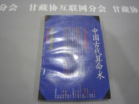 中国古代算命术 修订本 洪丕谟 姜玉珍著 上海人民出版社 详见目录