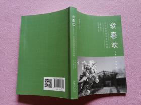 我喜欢……:日日新学堂学生作品集