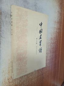 中国名菜谱(第六辑 山东名菜点)