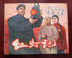 红灯记(老版书)大师~顾炳鑫作品