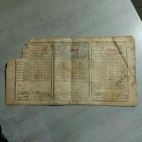 新疆三区革命时期的带蓝色星月图形税单