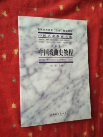 中国戏曲史教程 中国艺术教育大系-戏曲卷