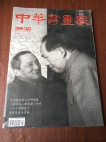中华书画家2009创刊号