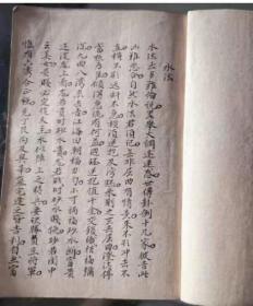 三僚杨公地理水法秘籍