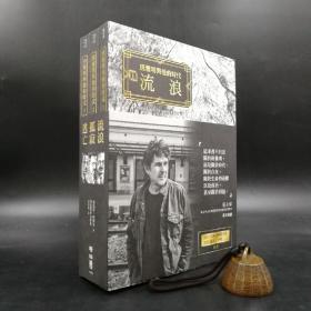 台湾联经版   费德雷·帕雅克 著; 梁家瑜 译 《班雅明与他的时代:流浪.孤寂.逃亡 》(全3册)
