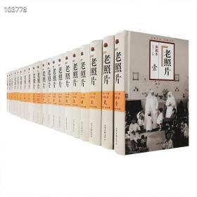正版现货  老照片豪华典藏本全100辑合订本全套20册精装