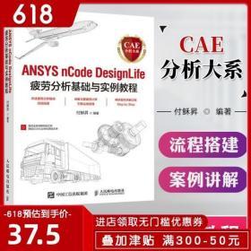 2020新书 CAE分析大系 ANSYS nCode DesignLife疲劳分析基础与实例教程 付稣昇 ANSYS书籍 动力学分析热分析 产品设计疲劳分析优化