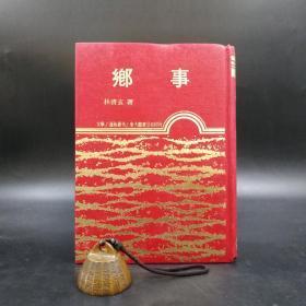 台湾东大版  林清玄《乡事》(绝版,漆布精装)