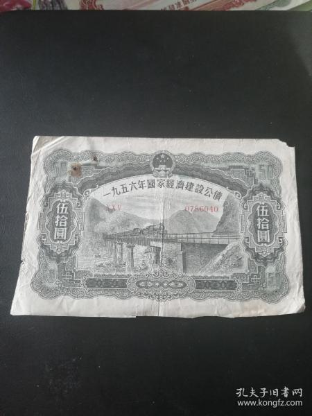 56年公债券50元
