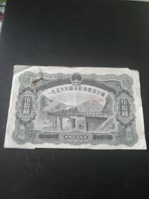 56年公债50元