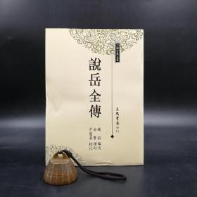 台湾三民版   钱彩-编次、金丰-增订、平慧善-校注《说岳全传(二版)》(锁线胶订)
