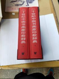 二十世纪中国书画家印款辞典