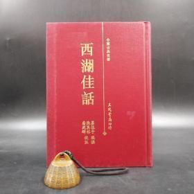台湾三民版   墨浪子 编撰;陈美林、乔光辉 校注《西湖佳话》(绝版,漆布精装)