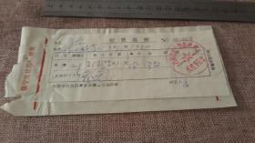17,  远方的家  草原之旅  79.8.31  内蒙古商业局招待所收据  呼和浩特 集宁市公共汽车票11枚  火车票2枚 集宁--呼和浩特