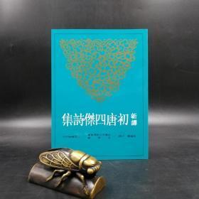 台湾三民版  李福标-注译《新譯初唐四傑詩集》(锁线胶订)