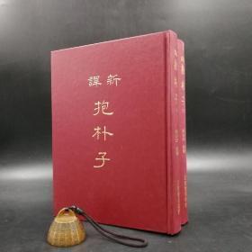 台湾三民版  李中华 注译;黄志民 校阅《新译抱朴子》(上下册,漆布精装)