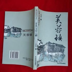 芙蓉镇 花山文艺出版社