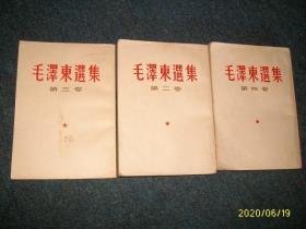 毛泽东选集 竖版【第二.三.四..卷】合售