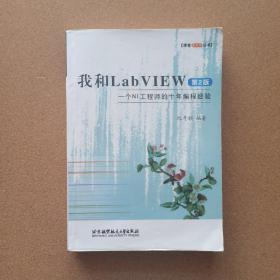 博客藏经阁丛书·我和LabVIEW:一个NI工程师的十年编程经验(第2版)