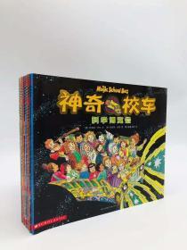神奇校车全套第一辑(注音版)  12册