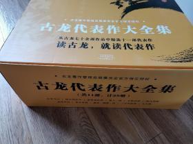 古龙代表作大全集(共11部,计39册)