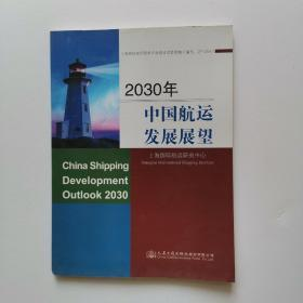 2030年中国航运发展展望