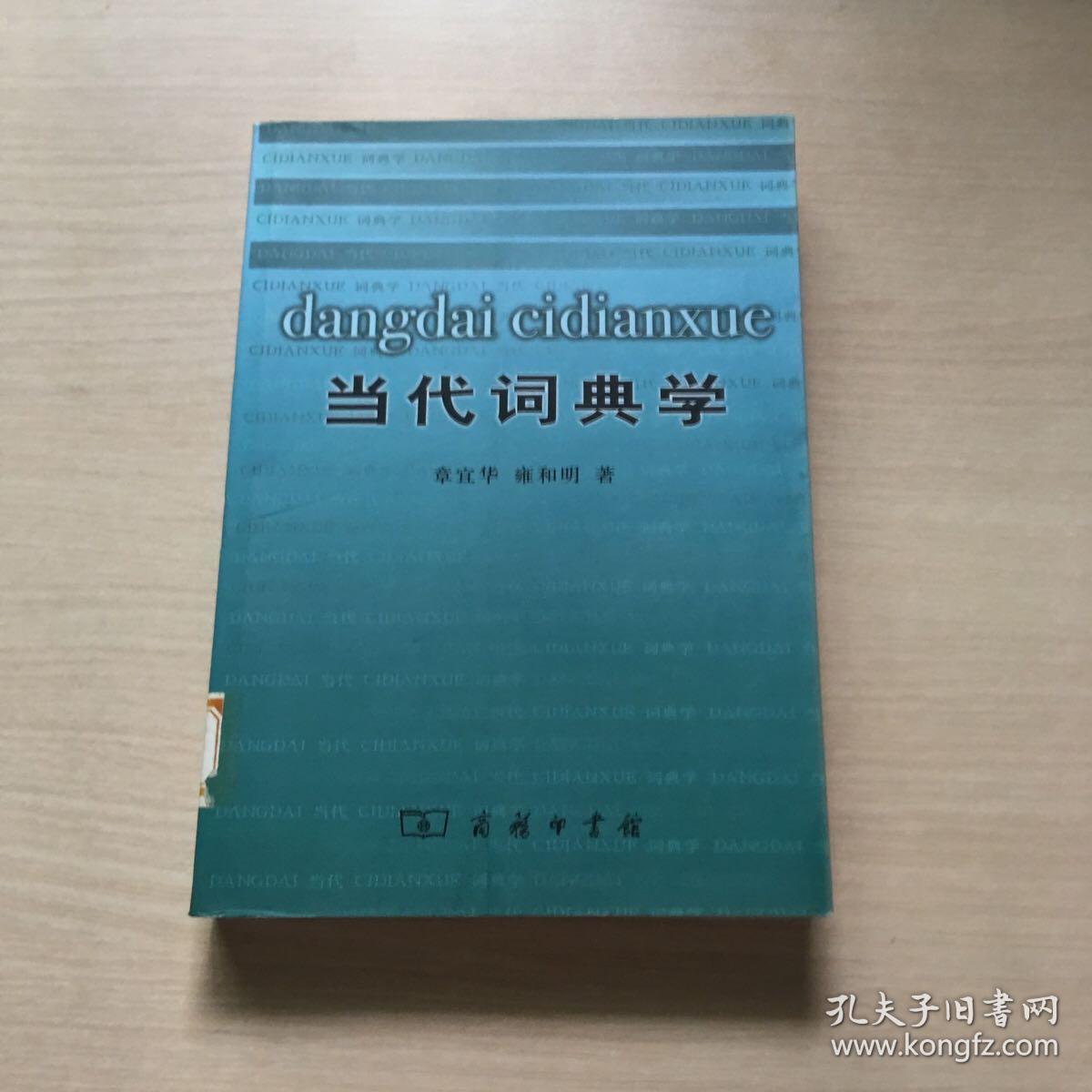 当代词典学(馆藏,内页干净)