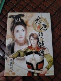 大唐双龙传 说明手册